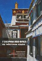 0105789 Книга: Илюхина Тамара Борисовна «Говорим 300 фраз на тибетском языке (+ CD-ROM)»