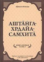 0114182 Аштанга-хридайа-самхита. Книга 1. Сутрастхана. Глава 1. Аюшкамийа