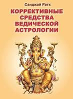 """0110541 Ратх Санджай """"Коррективные средства ведической астрологии."""
