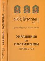 0105161 Украшение из постижений. Главы V–VII. Изучение пути махаяны в Гоман-дацане тибетского монастыря Дрэпун