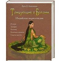 0120132 Танцующие с богами. Индийская энциклопедия.