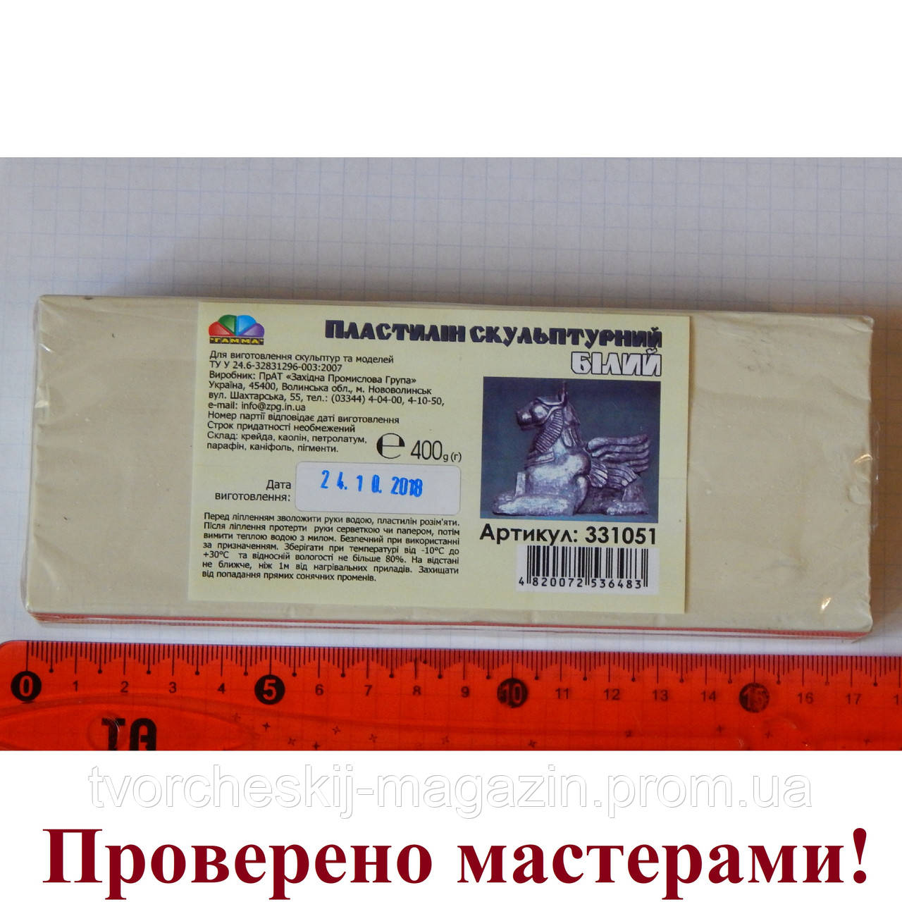 Пластилин ''Скульптурный'', белый 400 г.