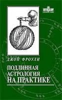 0110430 Подлинная астрология на практике. Джон Фроули.