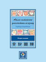 0103297 Наличие: Да Атлас китайской диагностики по языку. Барбаба Киршбаум.