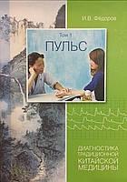 0103571 Диагностика традиционной китайской медицины. Том 1. Пульс. Фёдоров И.