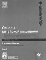 01036728 Основы китайской медицины. Подробное руководство для специалистов по акупунктуре и лечению травами. ( три тома вместе)Джованни Мачоча.