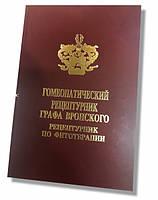 0110685 Гомеопатический рецептурник графа Вронского. Рецептурник по фитотерапии.
