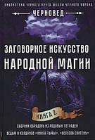 01105425 Заговорное искусство народной магии. Три книги вместе. Черновед.