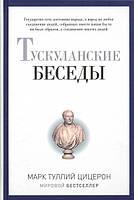 0109008 Тускуланские беседы. Марк Туллий Цицерон.