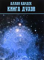 110330 Книга духов Уцененный товар.