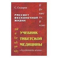 1035651 Учебник тибетской медицины 2 тома. С. Сидоров.