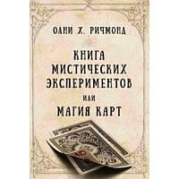 """0124213 Ричмонд Олни """"Книга мистических экспериментов или магия карт""""."""
