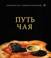 0105777 Путь Чая. Б. Виногородский.