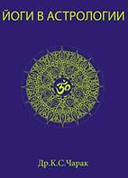 1102214 Др.К.С. Чарак «Йоги в астрологии»