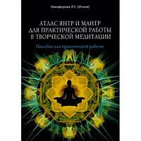 0124589 Атлас янтр и мантр для практической работы в творческой медитации.