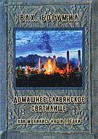 01106345 Домашнее славянское святилище. Как молились наши предки. Волхв Богумил Мурин.