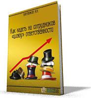 1061245 Как надеть на сотрудников шляпу ответственности. Александр Варламов.