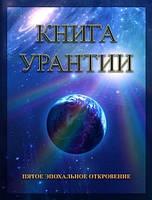 0115134 Книга Урантии. Пятое эпохальное откровение.