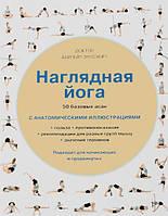 0114197 Наглядная йога. 50 базовых асан с анатомическими иллюстрациями.