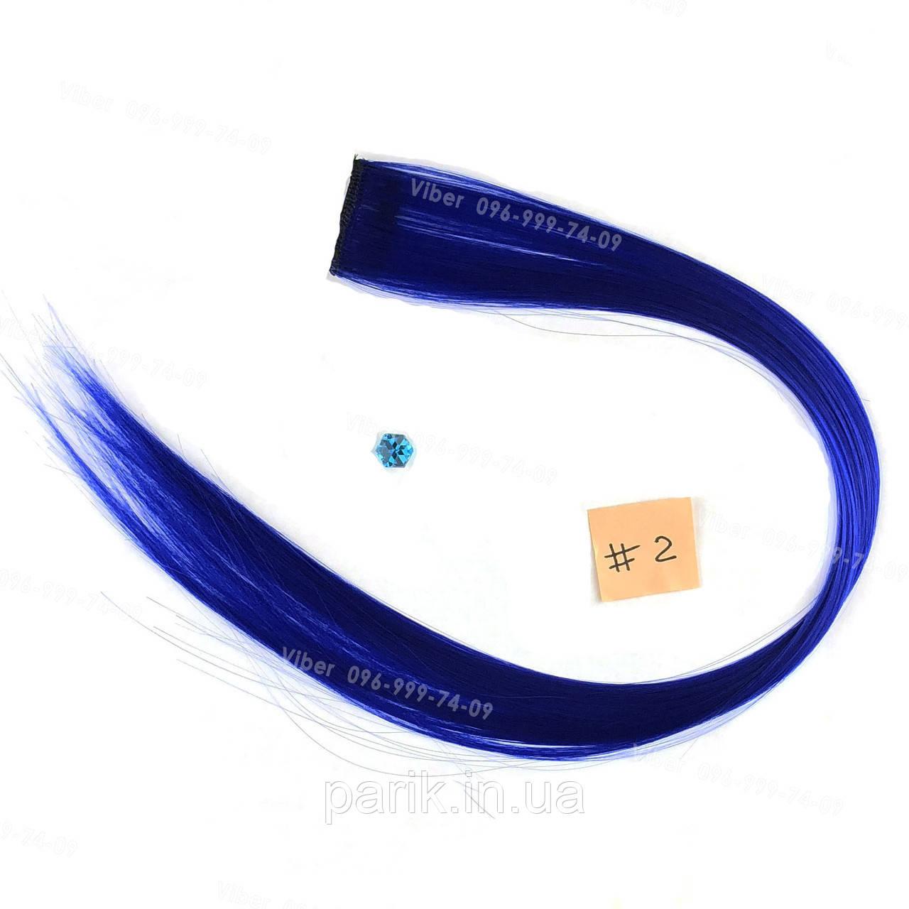 Синие волосы для самостоятельного крепления на свои волосы