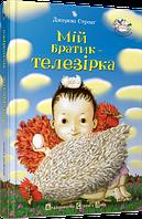 """Книга """"Мій братик - телезірка"""""""