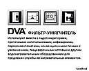 Фильтр-умягчитель для воды DVA 16, фото 2