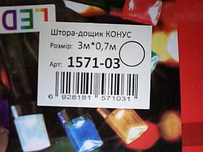 Новорічна світлодіодна гірлянда ШТОРА-ДОЩИК 120LED 3м*0.7 м білий, фото 2