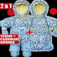 Детский ОСЕННИЙ ЗИМНИЙ ВЕСЕННИЙ термокомбинезон-трансформер р. 80 как конверт р. 68 со съёмной овчиной 3292