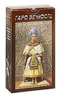 Таро Вечности. Карты Фараона Рамзеса. Джордано Берти