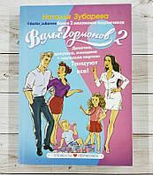 Наталья Зубарева Вальс гормонов 2