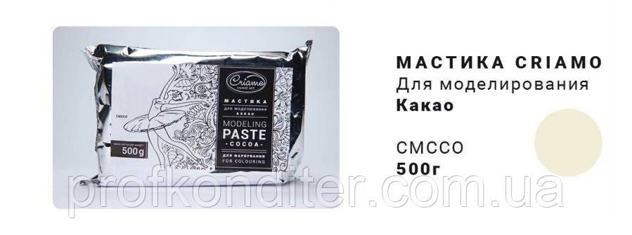 Мастика для моделювання натуральна під фарбування КАКАО CRIAMO 0.5 кг