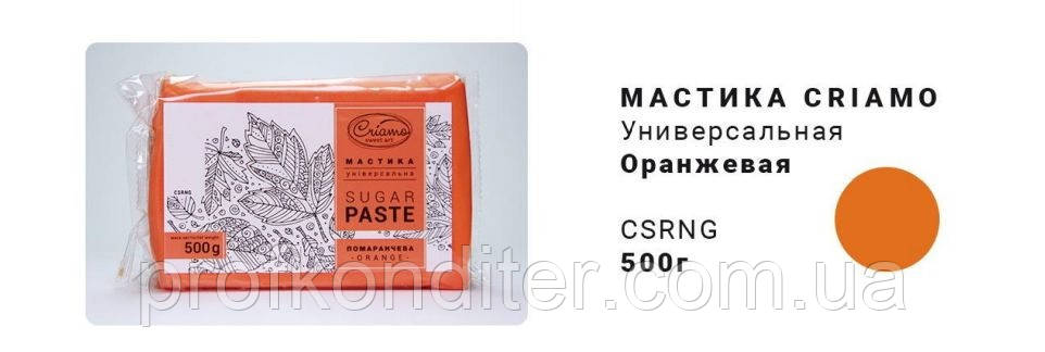 Мастика оранжевая CRIAMO универсальная 0.5кг