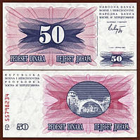 Босния /BosniaandHerz 50 Dinara 1992  UNC