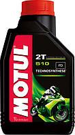 Motul 510 2T (1л) Полусинтетика масло для 2-х тактных двигателей мотоцикла