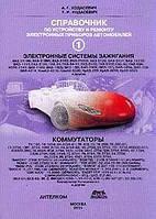 Спр. по устр-ву и рем.электрон.приборов автомобилей. Вып.1