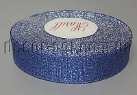 Лента парча синяя 2 см 25ярд