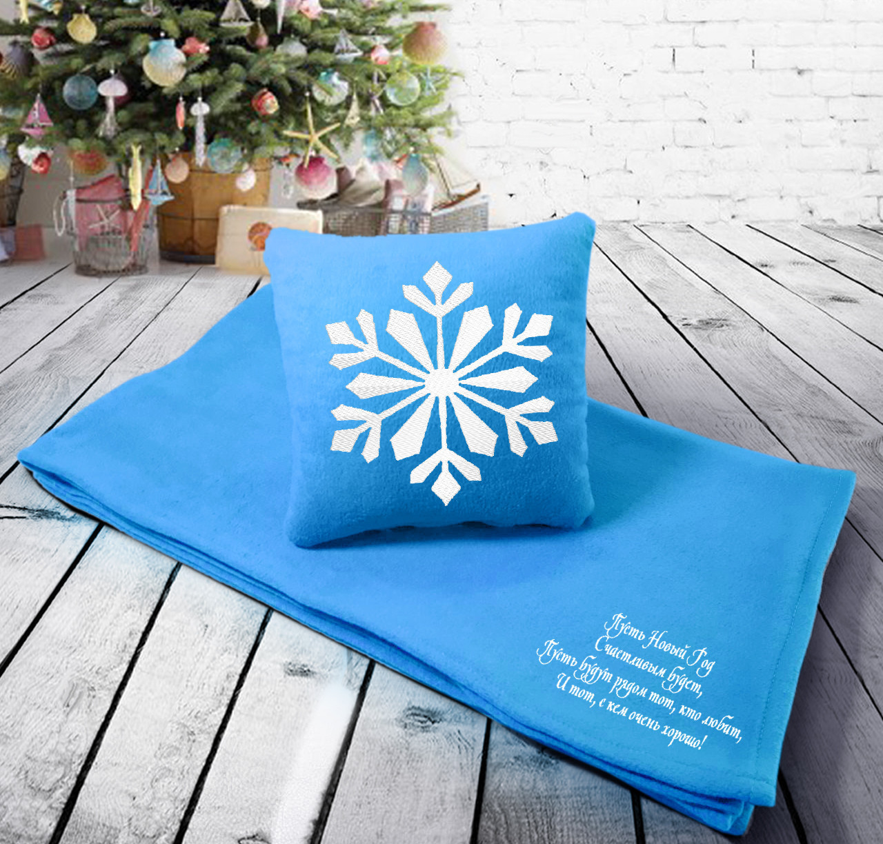 """Набор: подушка + плед Slivki """"Пусть Новый Год счастливым будет !"""" 10 цвет голубой"""