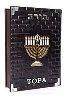 Тора - подарочное издание