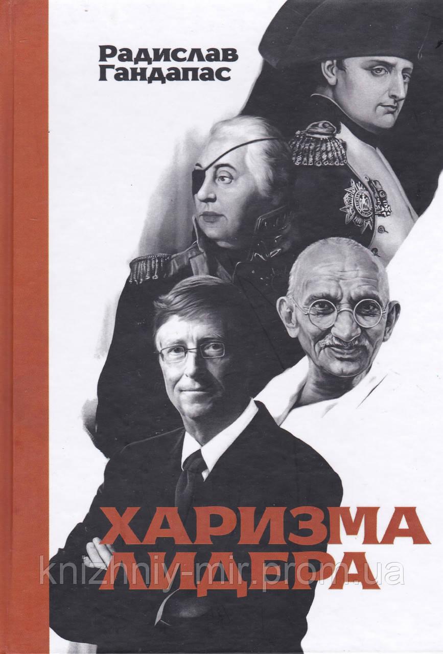 Радислав Гандапас Харизма лидера