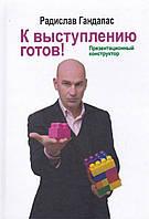Радислав Гандапас К выступлению готов! Презентационный конструктор