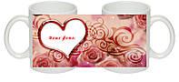Чашка 14 февраля День Святого Валентина 01