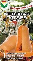 Семена Тыква Медовая гитара 5шт  , Сиб.Сад.