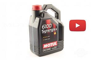 Масло   автомобильное, 4л   (синтетика, 5W-40, 6100 Synergie+)   MOTUL   (#106020), шт