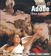 Уроки мастерства Adobe. Приглашение к дизайну +CD