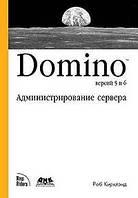 Domino 5 & 6. Администрирование сервера