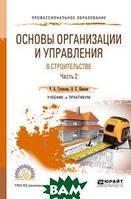 Павлов А.С. Основы организации и управления в строительстве в 2-х частях. Часть 2. Учебник и практикум для СПО