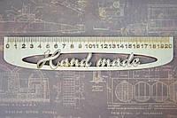 """Лінійка дерев'яна """"Hand made"""" 20 см"""