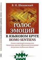 Шаховский В.И. Голос эмоций в языковом круге homo sentiens