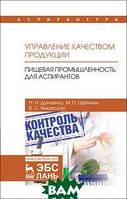 Дунченко Н.И. Управление качеством продукции. Пищевая промышленность. Для аспирантов. Учебник