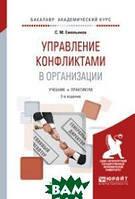 Емельянов С.М. Управление конфликтами в организации. Учебник и практикум для академического бакалавриата